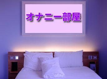 気持ちいいオナニーのためのオススメの環境づくり私のオナニー部屋を紹介!