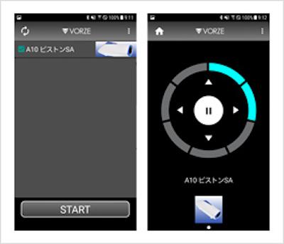 アプリでリモコン操作可能