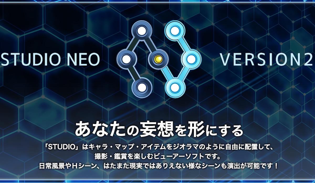ジオラマ作成ツール「STUDIO NEO V2」って何?