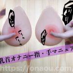 指・手を使った乳首オナニーを極める!超絶気持ちいいチクニー・チクオナの方法完全まとめ